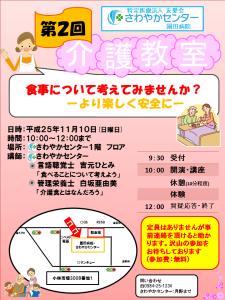 第2回 介護教室ポスター(掲示用)