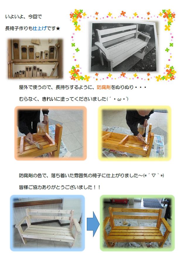 木工クラブ4