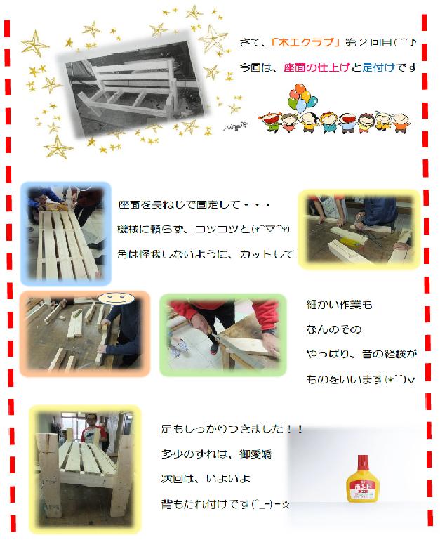 木工クラブ2